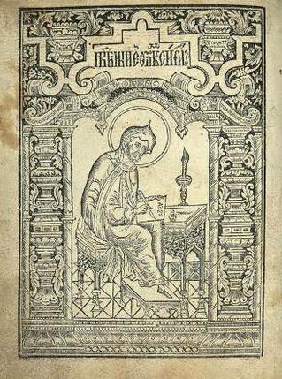 Супрасльская типография, 7294 – Супрасль. Тип. Благовещенского монастыря, 1786