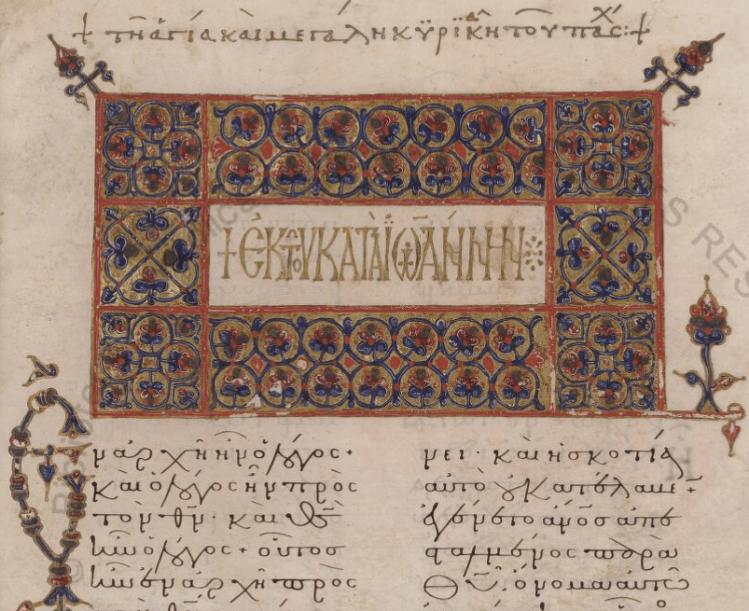 vat-gr-1523palaiologinaa-lectionary.png